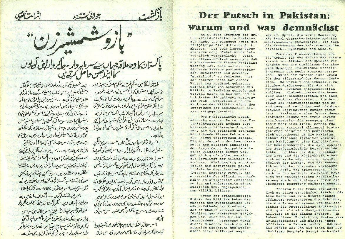 Pakistan039