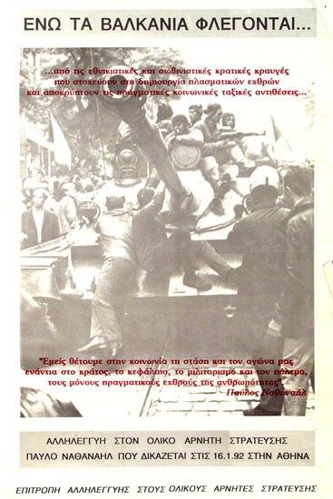 Griechenland / Befreiung von der Diktatur (Plakat, Datum unbekannt)