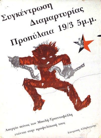 Griechenland / Rotes Männchen (Plakat, Datum unbekannt)
