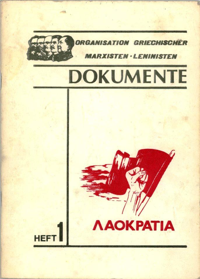Griechenland_Griechische_ML_1971_Dokumente_01_01