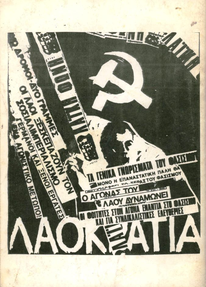Griechenland_Griechische_ML_1971_Dokumente_01_37